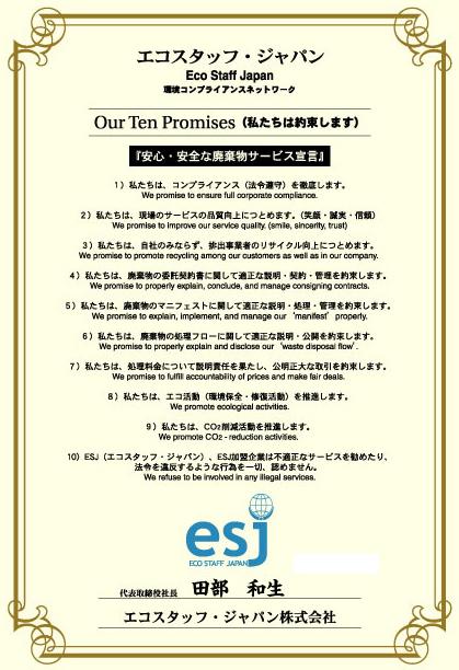 エコスタッフ・ジャパン10の宣言