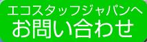 エコスタッフジャパンへお問い合わせ