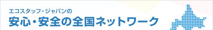エコスタッフ・ジャパンの安心・安全の全国ネットワーク