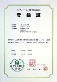 グリーン経営認証